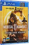 Mortal Kombat 11 Специальное издание (PS4, для Украины), фото 2
