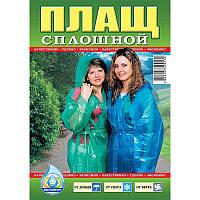 Плащ-дождевик, полиэтилен (30мкм)
