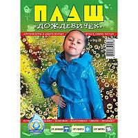 Плащ-дождевик детский, полиэтилен (60мкм)