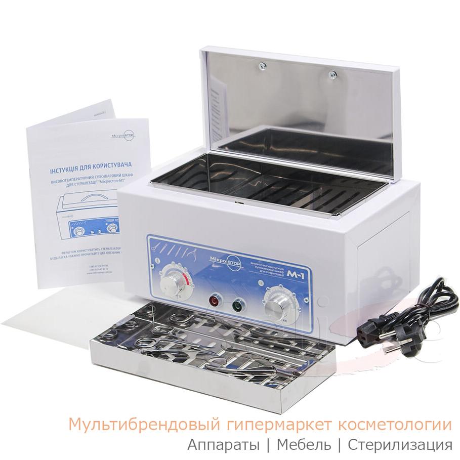 Стерилизатор Микростоп М1