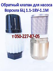 Обратный клапан для насоса Ворскла БЦ 1.1-18У исп. 1,3,4,5,6,7
