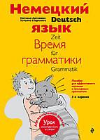 Немецкий язык: время грамматики. Пособие для эффективного изучения и тренировки грамматики для младших школьников. 3-е издание
