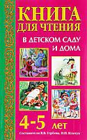 Книга для чтения в детском саду и дома: 4- 5 лет: Пособие для воспитателей детского сада и родителей (ITD000000000830419)