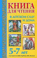 Книга для чтения в детском саду и дома: 5- 7 лет: Пособие для воспитателей детского сада и родителей (ITD000000000821619)