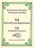 Птушкін Володимир, 24 концертні інвенції для фортепиано