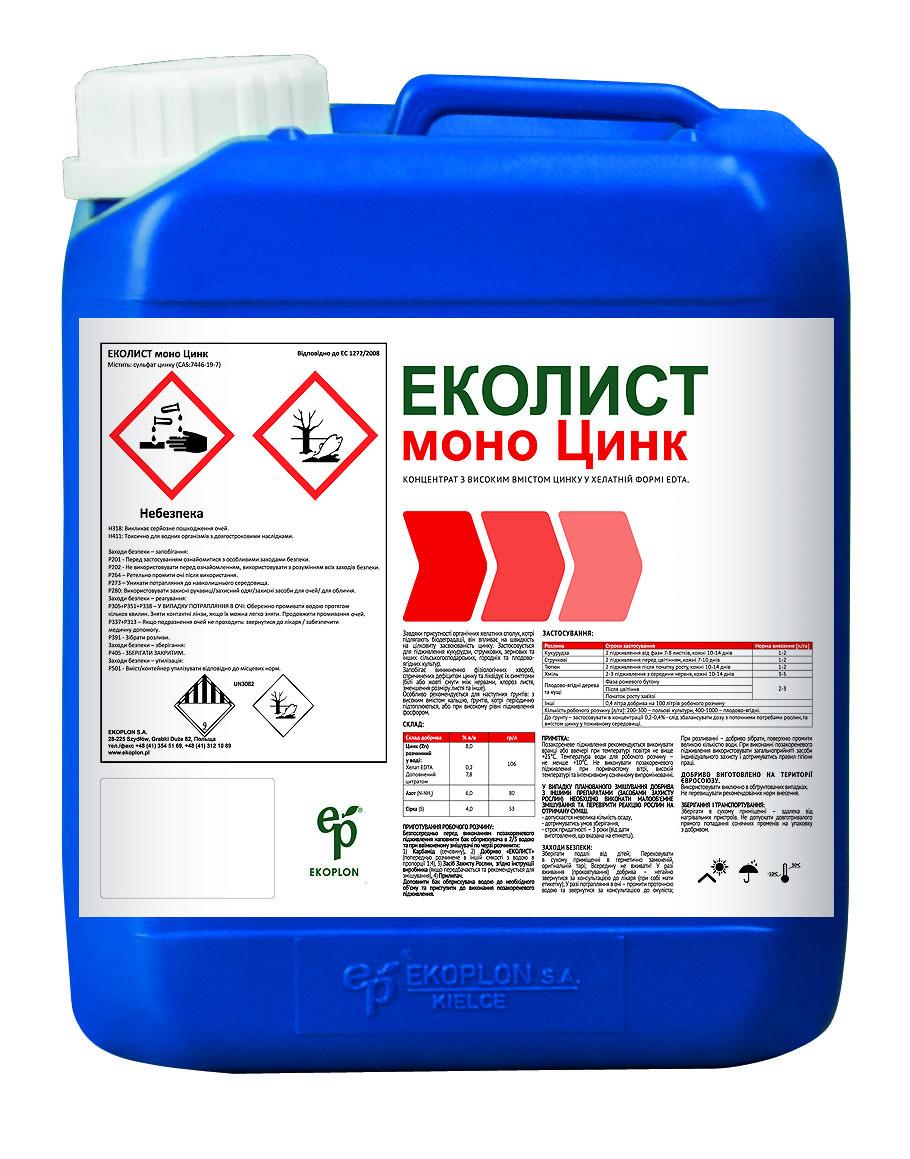 ЭКОЛИСТ MONO (МОНО) Цинк (8%)