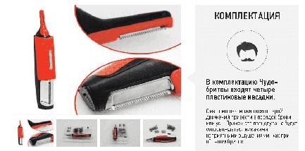 Бритва мужская электрическая с насадками X-Trim, Триммер MicroTouch Switchblade Red, Машинка для стрижки волос, фото 2