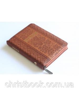 Біблія Огієнка, 13х18 см, шкірзамінник, на замочку, індекси, вишиванка