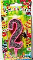 "Свеча цифра на торт ""2"" розовая с серебром"