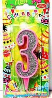 "Свеча цифра на торт ""3"" розовая с серебром"