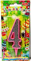 "Свеча цифра на торт ""4"" розовая с серебром"