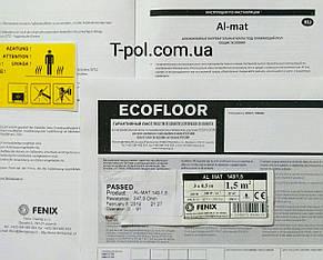 Фольгированный алюминиевый нагревательный мат 1 м2 под ламинат и линолеум Almat чехия, фото 2
