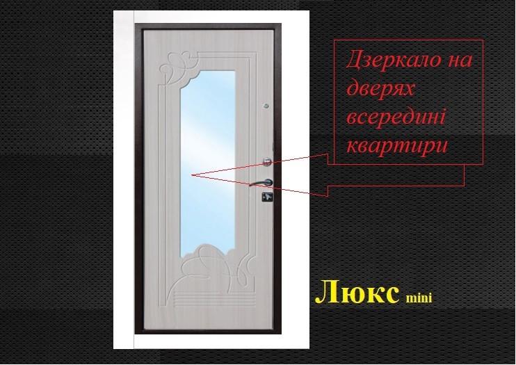 Дверь Входная в квартиру Люкс mini БЕСПЛАТНАЯ ДОСТАВКА