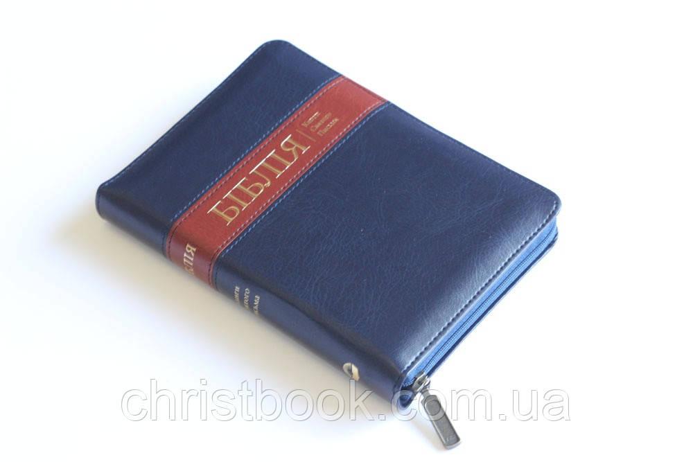 Біблія Огієнка, 13х18 см, шкірзамінник, на замочку, індекси, синя зі стрічкою
