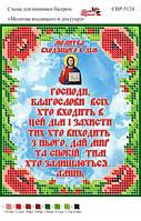 Молитва входящего в дом (на украинском языке). СВР - 5124  (А5)