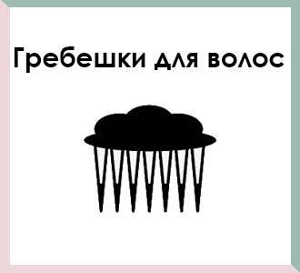 Гребінці для волосся