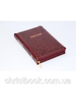 Біблія Огієнка, 13х18 см, шкірзамінник, на замочку, орнамент