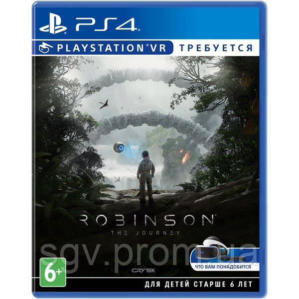 Robinson The Journey для PS VR (PS4, русская версия)