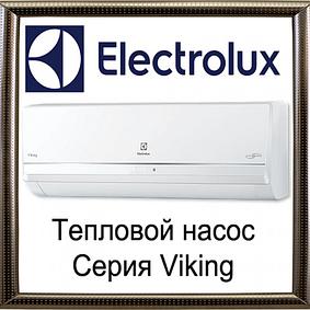 Серия Viking Electrolux