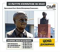 Изготовление бюста для памятника в Киеве