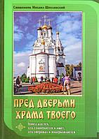 Пред дверьми храма твоего (Михаил Шполянский)