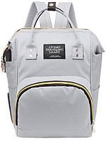 Рюкзак органайзер для мам Living Traveling Share Grey