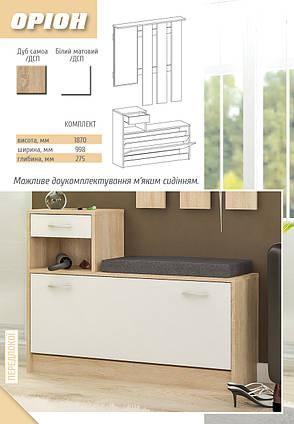 """Прихожая """"Орион"""" Мебель-Сервис, фото 2"""