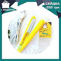 Мини Утюжок Гофре для волос ЖЕЛТЫЙ, фото 1