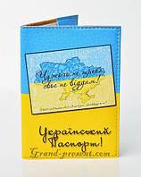 Обложка для паспорта 125 на паспорт