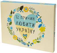 """Шоколадный набор 12 плиток """"12 причин любити Україну """" 076"""