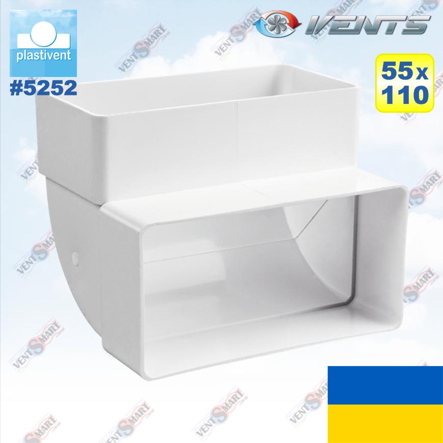 Вертикальное колено 90 для плоских каналов ПЛАСТИВЕНТ (ВЕНТС)