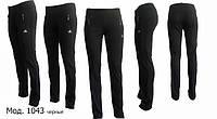 Спортивные брюки женские. Мод. 1043