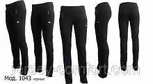 Спортивные брюки женские. Мод. 1043 (эластан)