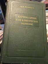 Картина крові та її клінічне значення. Яновський.К., 1957