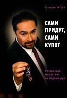Сами придут и сами купят. Российский маркетинг из первых рук (5-699-39644-3)