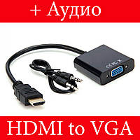 Конвертер переходник из HDMI в VGA преобразователь + аудио выход