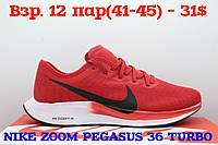 Кроссовки №Zoom Pegasus (41-45).Оптом.