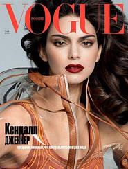 Журнал Вог Vogue №05 (243) май 2019