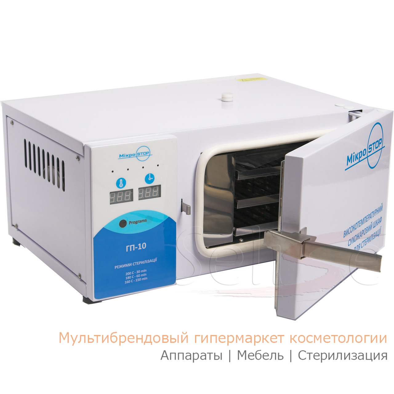 Микростоп ГП-10
