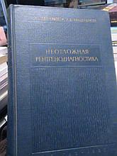 Невідкладна рентгенодіагностика. Керівництво для лікарів. Зедгенидзе. Л., 1957.