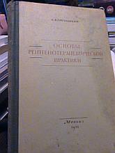 Основи рентгенотерапевтической практики. Гречишкін. Л, 1952.
