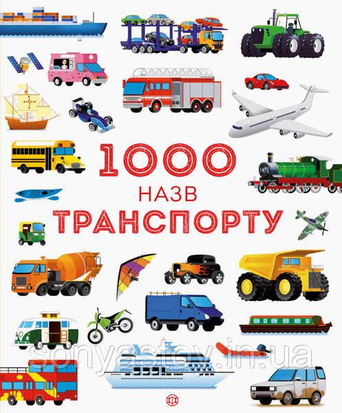 Книга 1000 назв транспорту, 4+