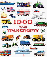 Книга 1000 назв транспорту, 4+, фото 1