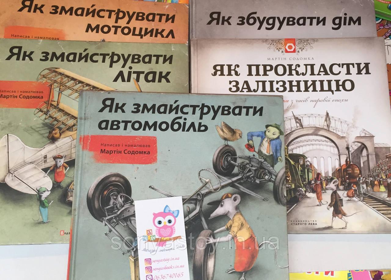 """Книга """"Як змайструвати автомобіль"""", фото 1"""