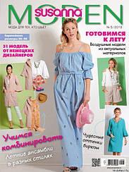 Журнал с выкройками Сюзанна Мода Susanna Moden №05 май 2019