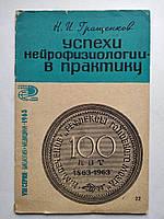 Успехи нейрофизиологии - в практику Н.И.Гращенков