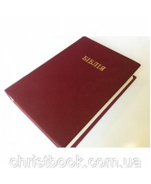 Біблія Огієнка, 15х20 см, м'яка, бордова