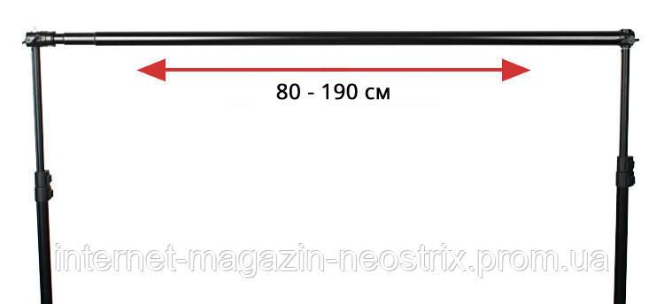 Телескопическая перекладина для держателя студийного фона Massa (80-190 см)