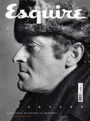 Журнал мужской Эсквайр Esquire №05 май 2019