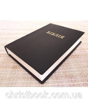 Біблія Огієнка, 15х20 см, тверда, чорна